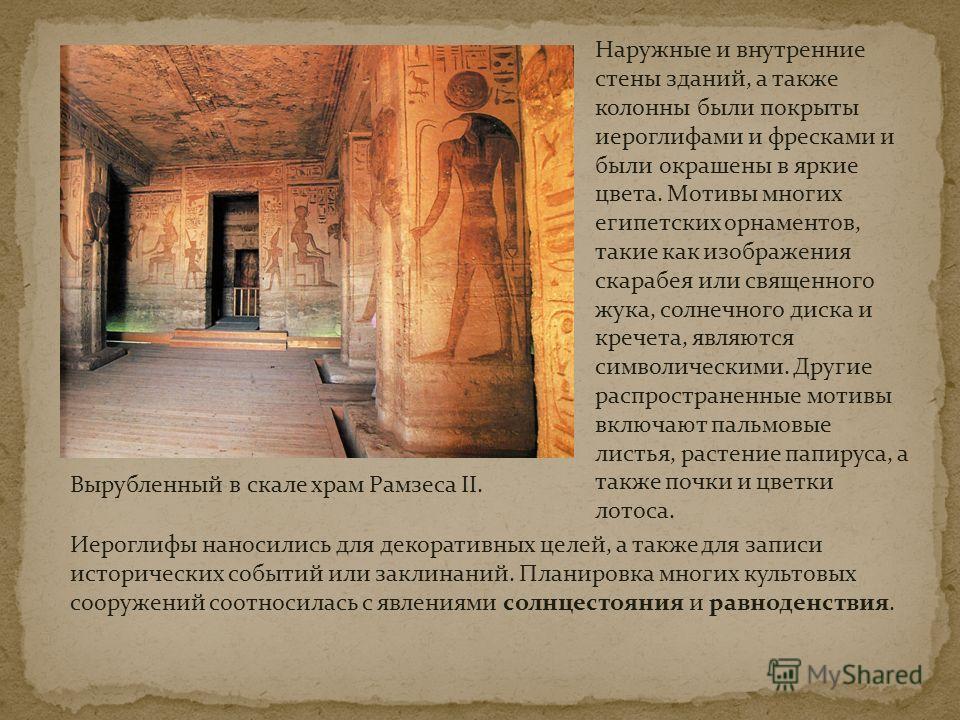 Вырубленный в скале храм Рамзеса II. Наружные и внутренние стены зданий, а также колонны были покрыты иероглифами и фресками и были окрашены в яркие цвета. Мотивы многих египетских орнаментов, такие как изображения скарабея или священного жука, солне