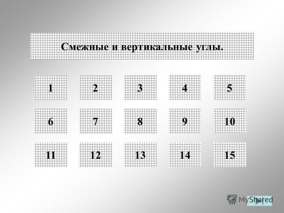 8910 11121415 12345 6 13 7 Смежные и вертикальные углы.
