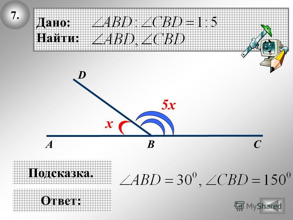 7.7. А Ответ: В Дано: Найти: D C х 5х Подсказка.