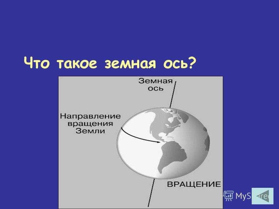 Почему на Земле не может одновременно наступить день или ночь?