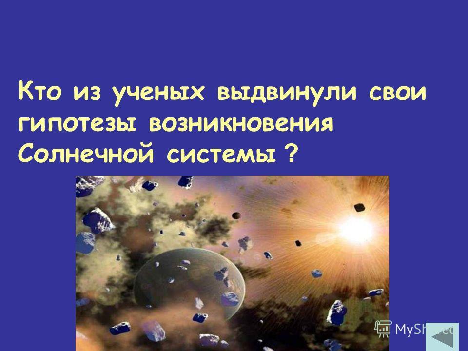 1 Литосфера Гидросфера Атмосфера Планета Материки Гипотеза 2345 12345 12345 12345 12345 54321
