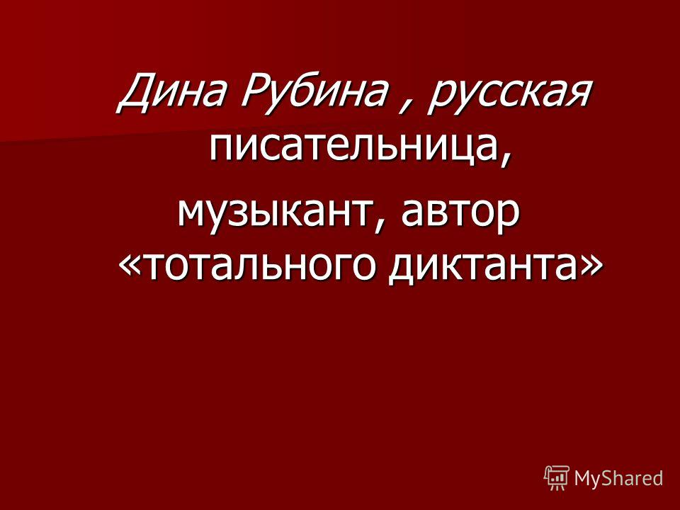 http://images.myshared.ru/7/808102/slide_1.jpg