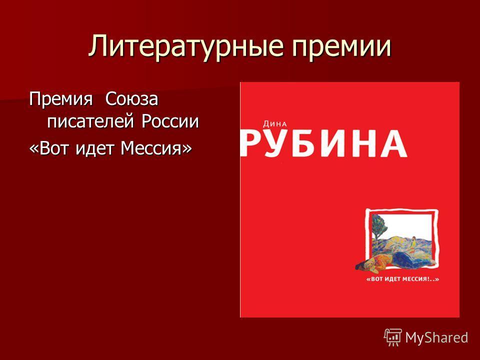 Литературные премии Премия Союза писателей России «Вот идет Мессия»