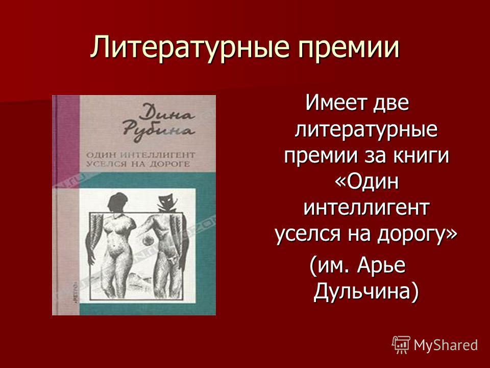 Литературные премии Имеет две литературные премии за книги «Один интеллигент уселся на дорогу» (им. Арье Дульчина)