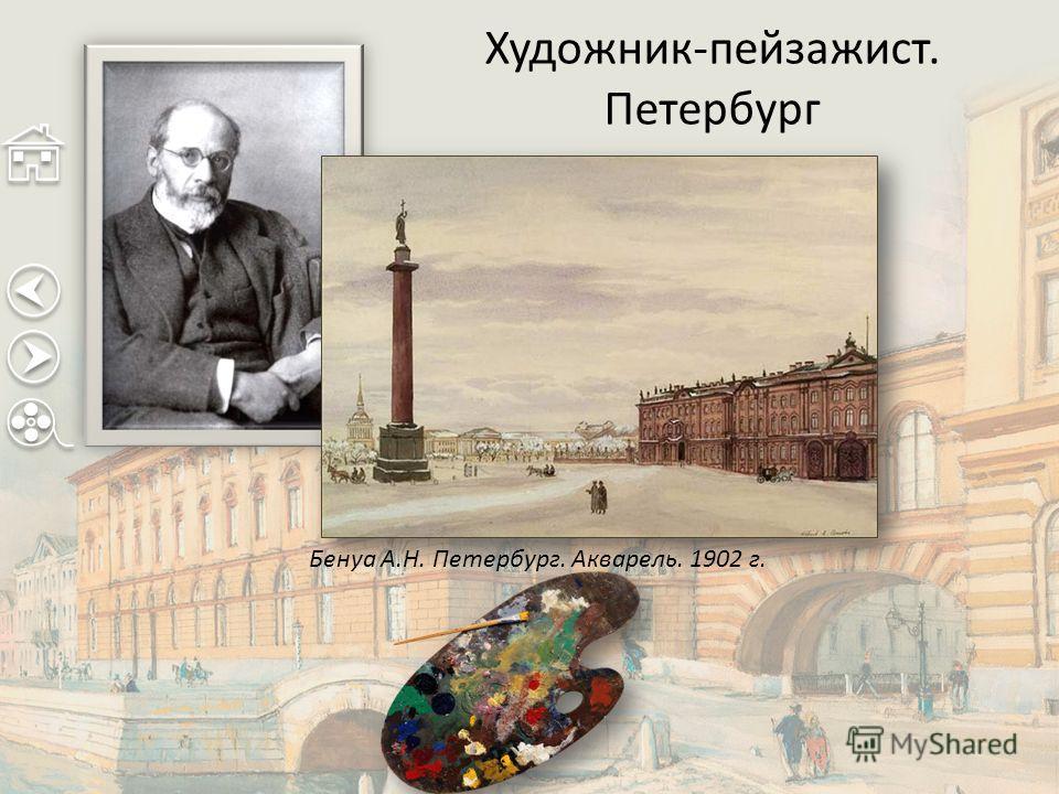Художник-пейзажист. Петербург Бенуа А.Н. Петербург. Акварель. 1902 г.