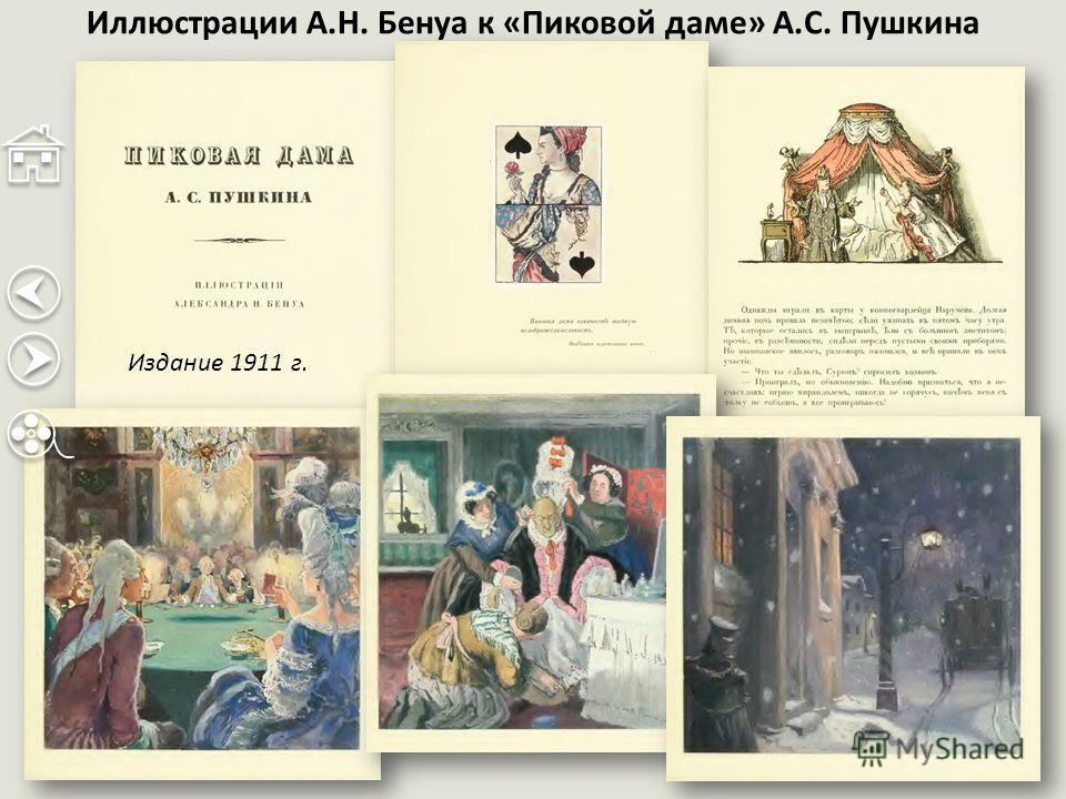 Иллюстрации А.Н. Бенуа к «Пиковой даме» А.С. Пушкина Издание 1911 г.
