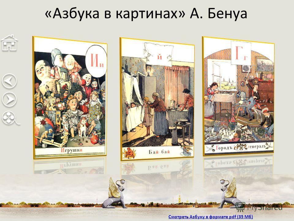 «Азбука в картинах» А. Бенуа Смотреть Азбуку в формате pdf (35 Мб)