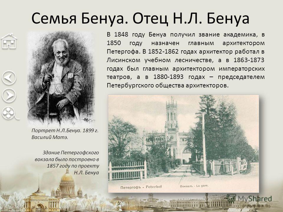 В 1848 году Бенуа получил звание академика, в 1850 году назначен главным архитектором Петергофа. В 1852-1862 годах архитектор работал в Лисинском учебном лесничестве, а в 1863-1873 годах был главным архитектором императорских театров, а в 1880-1893 г