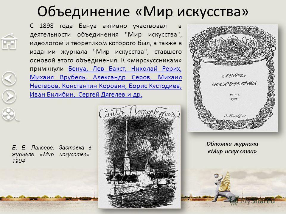 Объединение «Мир искусства» С 1898 года Бенуа активно участвовал в деятельности объединения