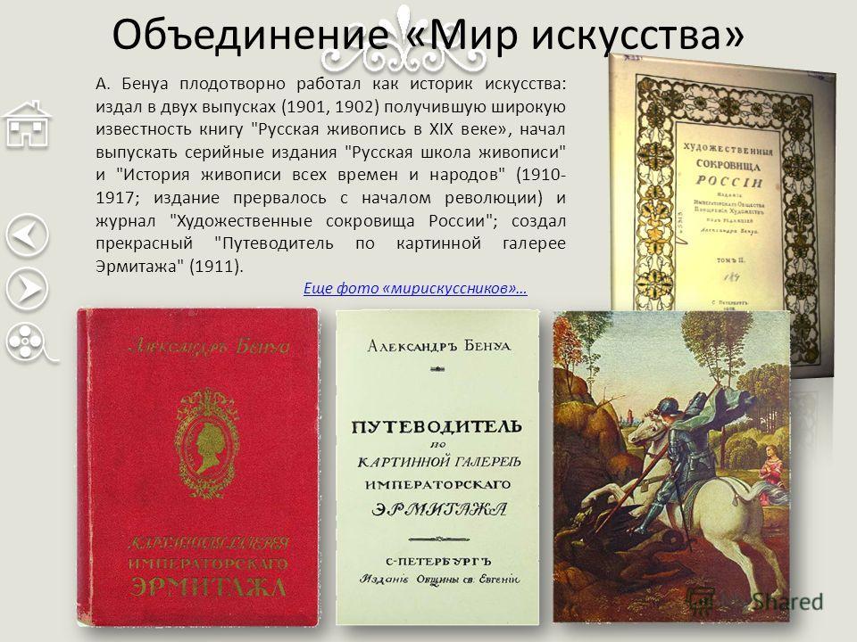А. Бенуа плодотворно работал как историк искусства: издал в двух выпусках (1901, 1902) получившую широкую известность книгу