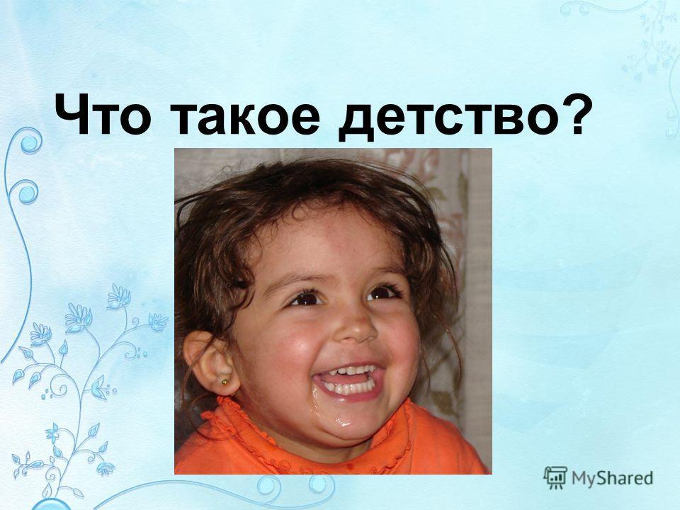 Что такое детство?
