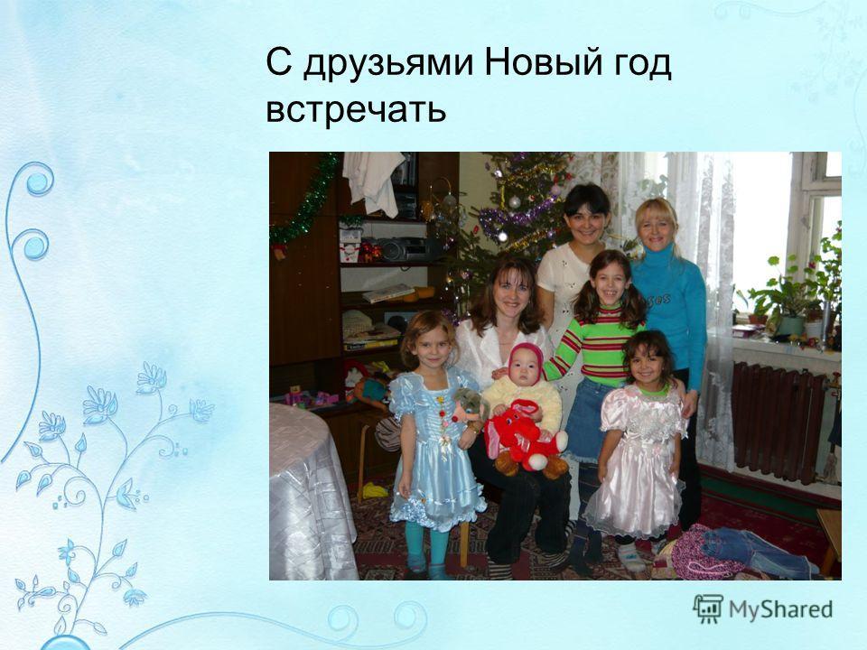 С друзьями Новый год встречать