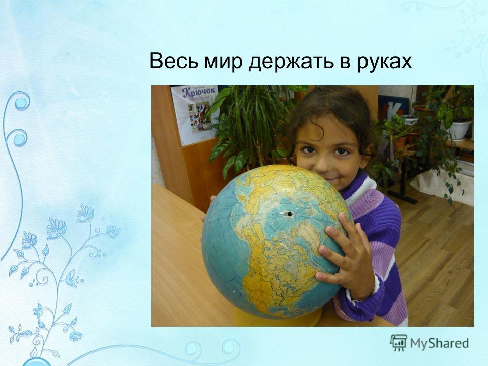 Весь мир держать в руках