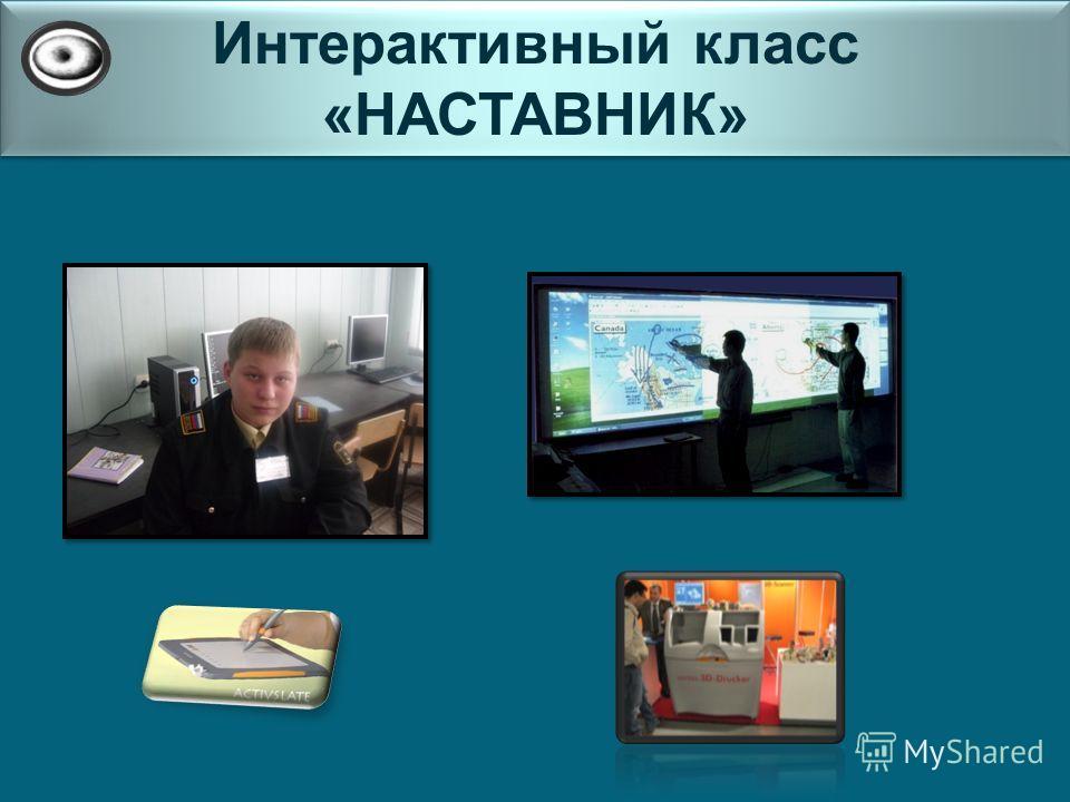 Интерактивный класс «НАСТАВНИК» Интерактивный класс «НАСТАВНИК»