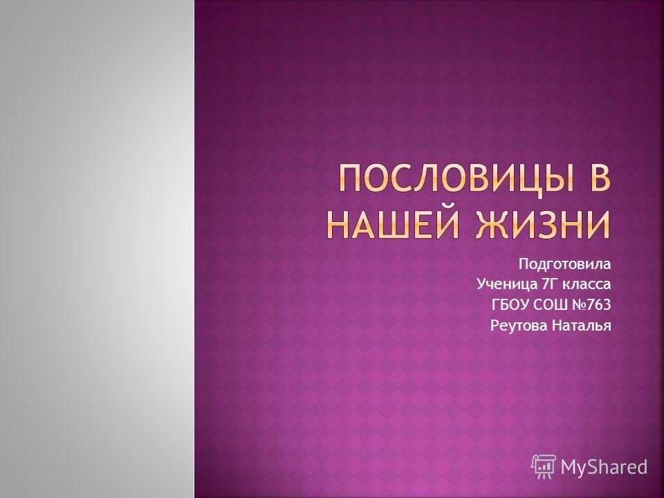 Подготовила Ученица 7Г класса ГБОУ СОШ 763 Реутова Наталья