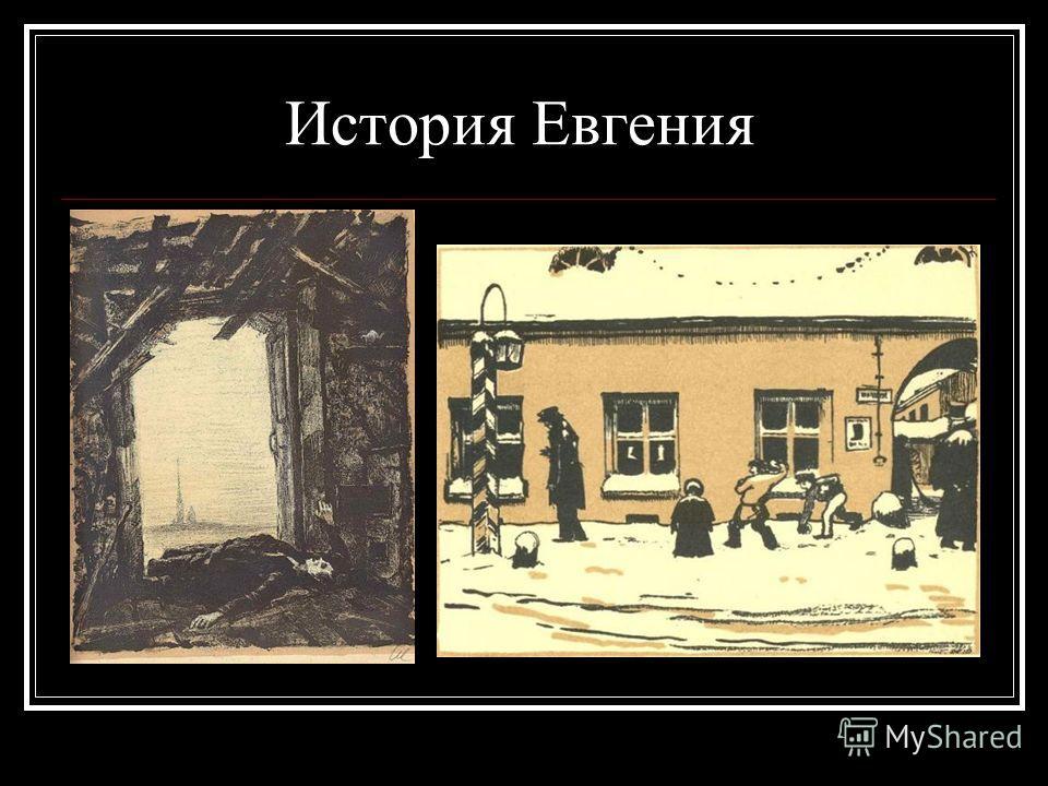 История Евгения