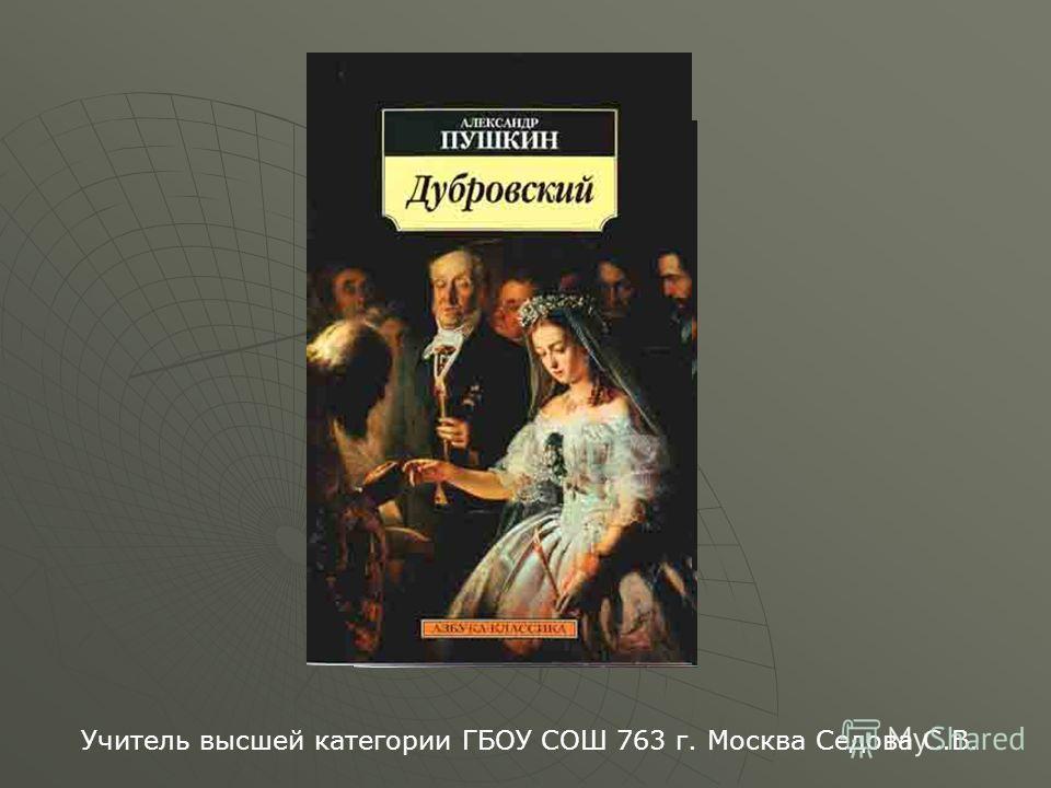 Учитель высшей категории ГБОУ СОШ 763 г. Москва Седова С.В.