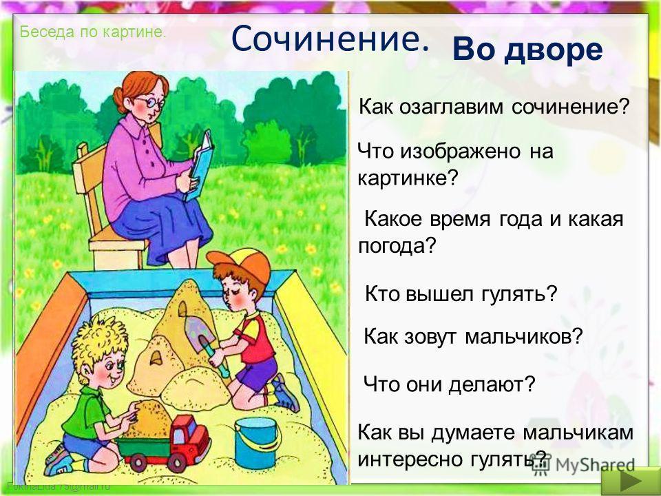 FokinaLida.75@mail.ru Сочинение. Во дворе Что изображено на картинке? Какое время года и какая погода? Кто вышел гулять? Как зовут мальчиков? Что они делают? Беседа по картине. Как озаглавим сочинение? Как вы думаете мальчикам интересно гулять?