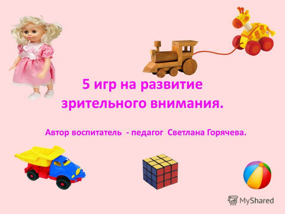 5 игр на развитие зрительного внимания. Автор воспитатель - педагог Светлана Горячева.