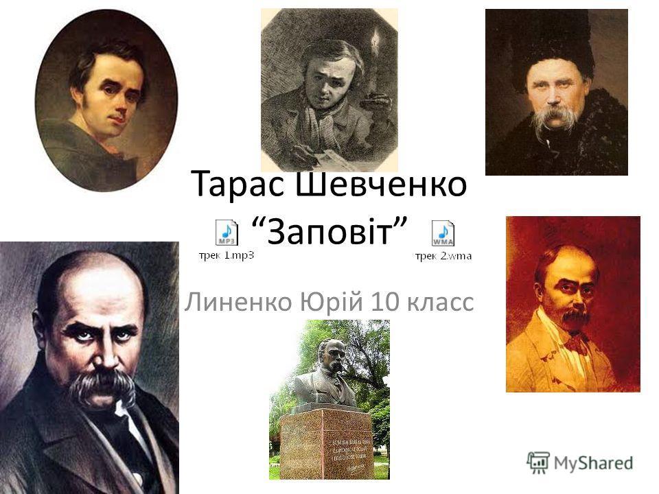 Тарас ШевченкоЗаповіт Линенко Юрій 10 класс