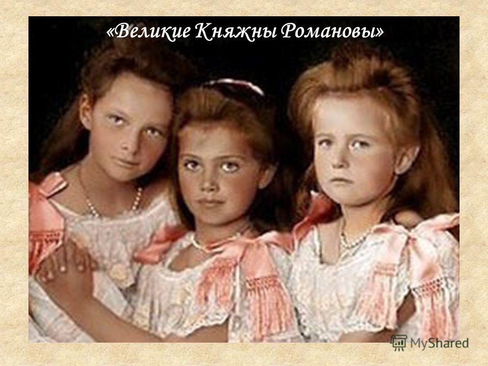 «Мама Императрица с Детьми»
