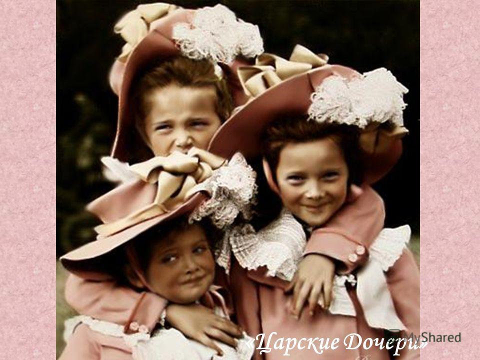 «Три Царственных особы: Татьяна, Мария и Ольга»