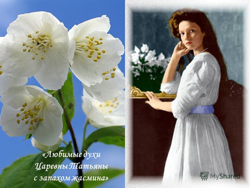 «Царевны Татьяна и Мария»