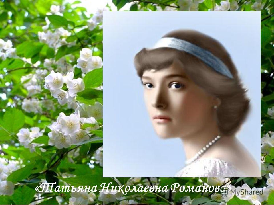 «Лики красоты» «Царевна Татьяна»