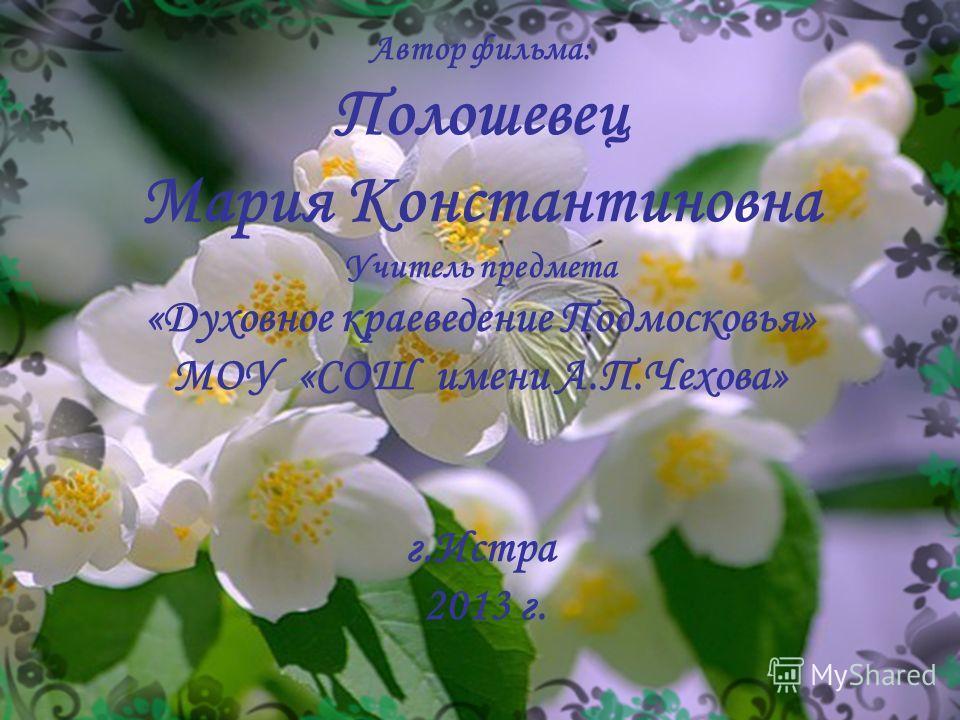 В фильме прозвучала музыка: П.И. Чайковский «Времена Года». «Апрель».