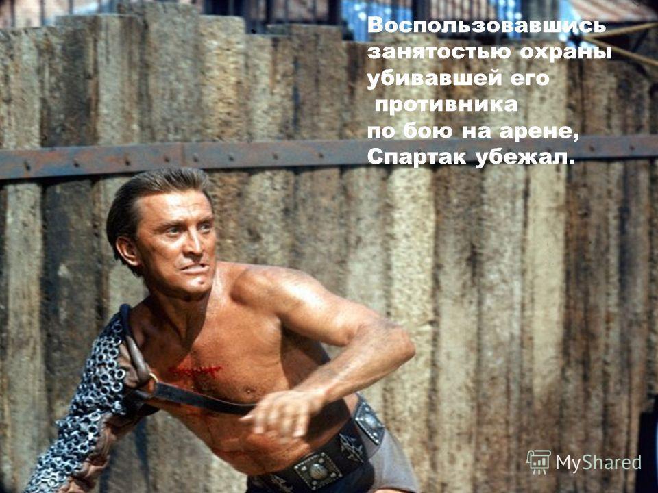 Противник не стал убивать безоружного Спартака, а бросился на трибуны богачей с оружием, зная что его ждет смерть.