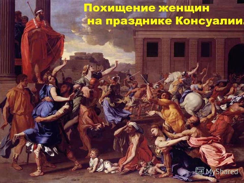 Ромул убивает Рема в споре за место, где будет построен город.