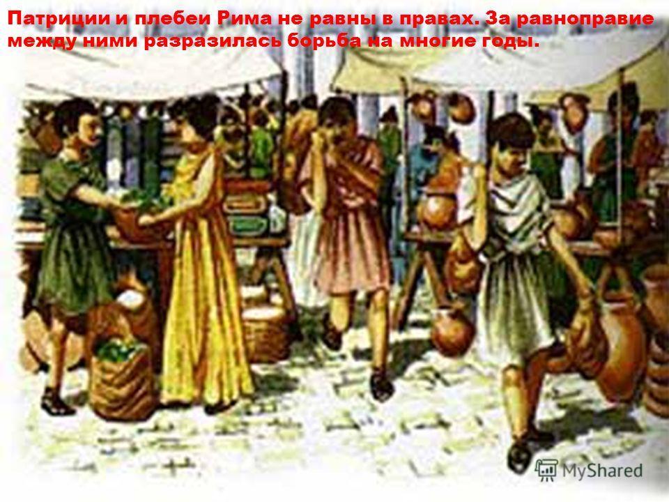 Секст Тарквиний пробрался в спальню к Лукреции и напал на нее. Лукреция рассказала мужу о случившемся, и вонзила нож себе в сердце. Народ изгнал царей из Рима. Так родилась республика. Главным законодателем стал Сенат.