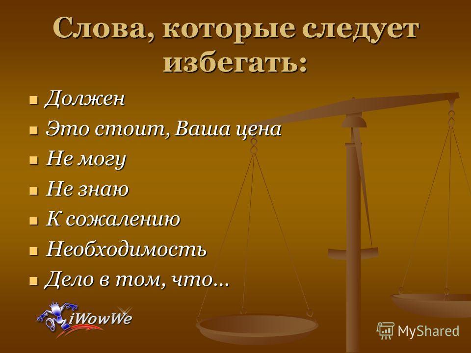 Слова раздражители: Но Но Не правильно Не правильно Ошибка Ошибка Наоборот Наоборот Отговорка Отговорка Заблуждение Заблуждение