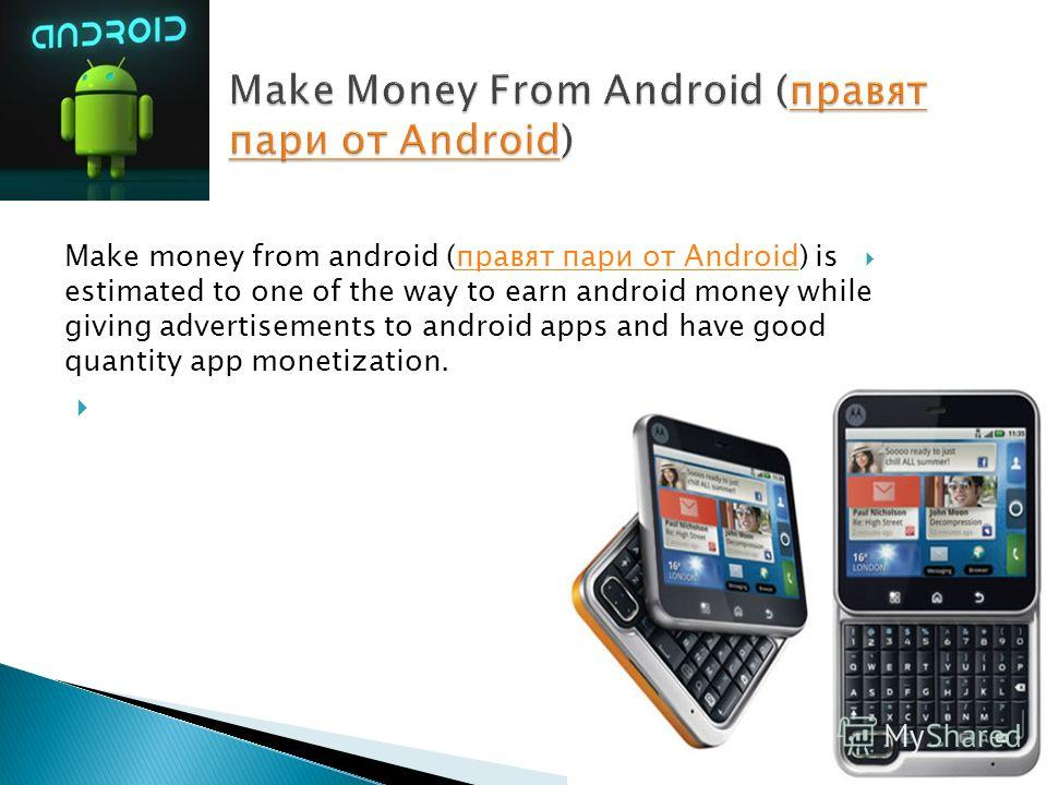 Make money from android (правят пари от Android) is estimated to one of the way to earn android money while giving advertisements to android apps and have good quantity app monetization.правят пари от Android