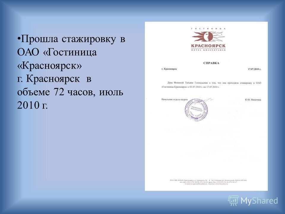 Прошла стажировку в ОАО «Гостиница «Красноярск» г. Красноярск в объеме 72 часов, июль 2010 г.