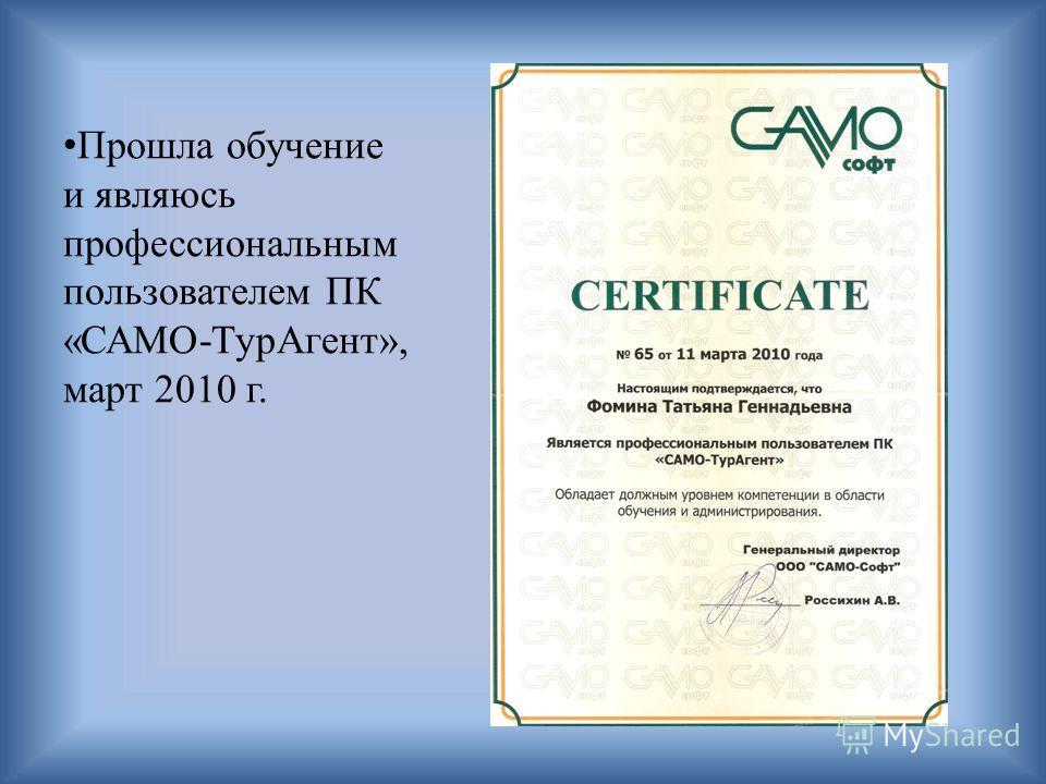 Прошла обучение и являюсь профессиональным пользователем ПК «САМО-ТурАгент», март 2010 г.