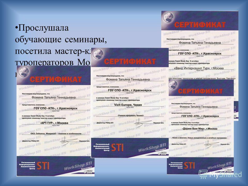 Прослушала обучающие семинары, посетила мастер-классы туроператоров Москвы и Чехии, октябрь 2008 г.