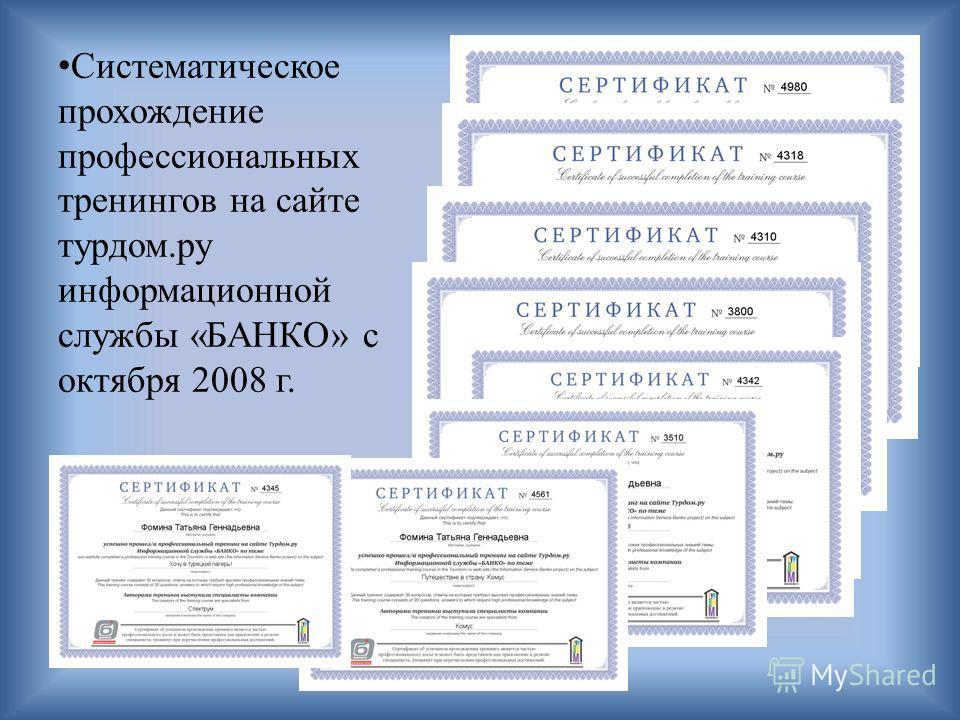 Систематическое прохождение профессиональных тренингов на сайте турдом.ру информационной службы «БАНКО» с октября 2008 г.