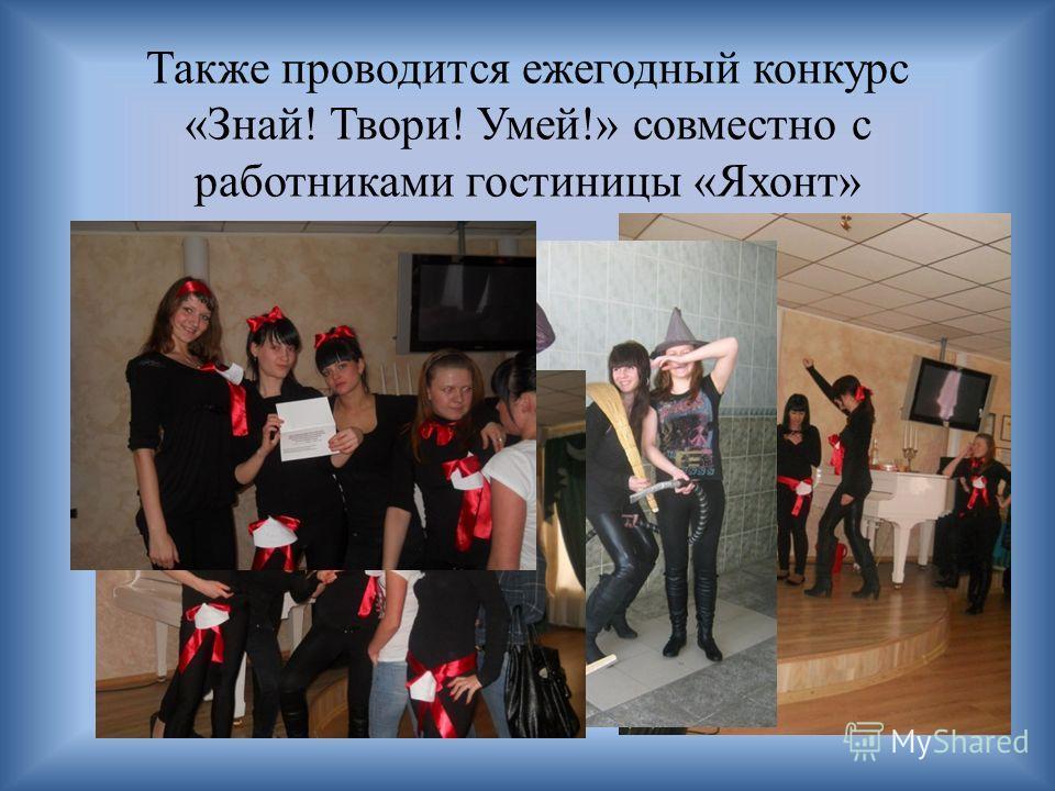 Также проводится ежегодный конкурс «Знай! Твори! Умей!» совместно с работниками гостиницы «Яхонт»