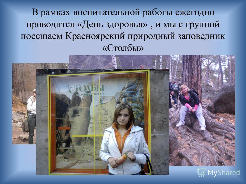 В рамках воспитательной работы ежегодно проводится «День здоровья», и мы с группой посещаем Красноярский природный заповедник «Столбы»