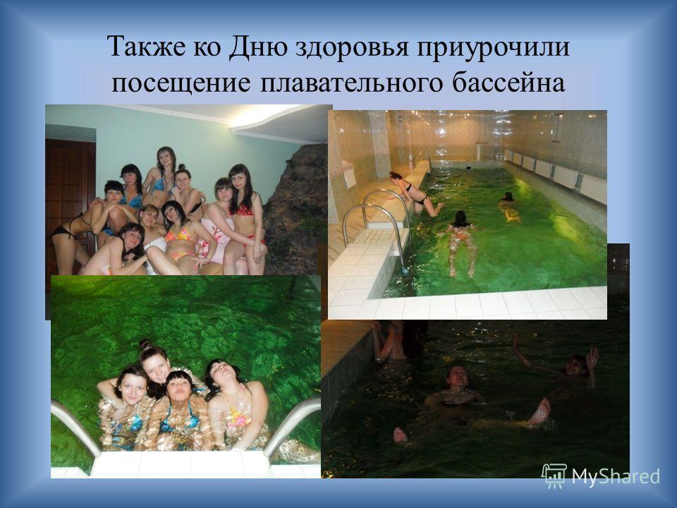 Также ко Дню здоровья приурочили посещение плавательного бассейна
