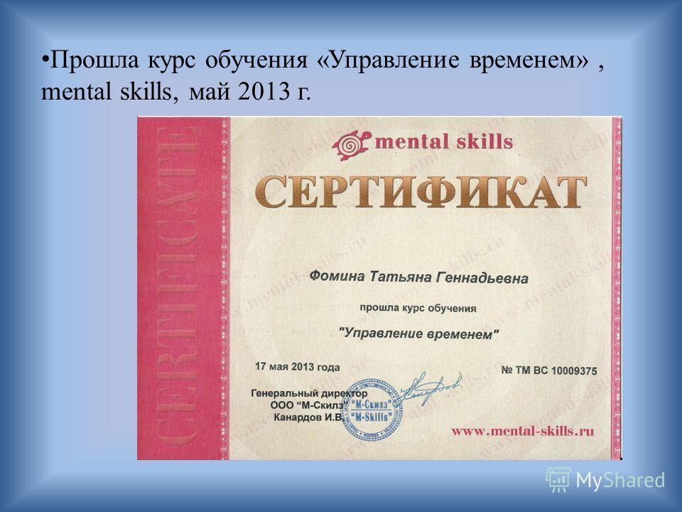 Прошла курс обучения «Управление временем», mental skills, май 2013 г.