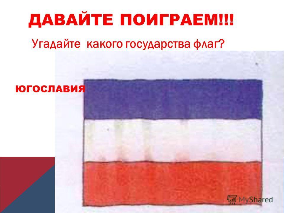 ДАВАЙТЕ ПОИГРАЕМ!!! Угадайте какого государства флаг? ЮГОСЛАВИЯ