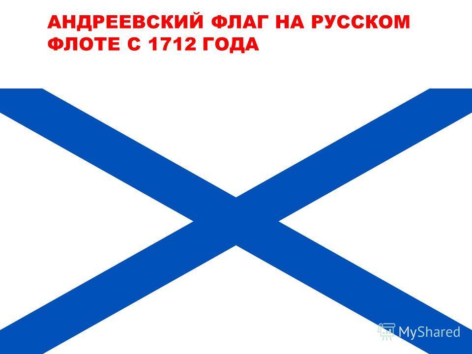 АНДРЕЕВСКИЙ ФЛАГ НА РУССКОМ ФЛОТЕ С 1712 ГОДА