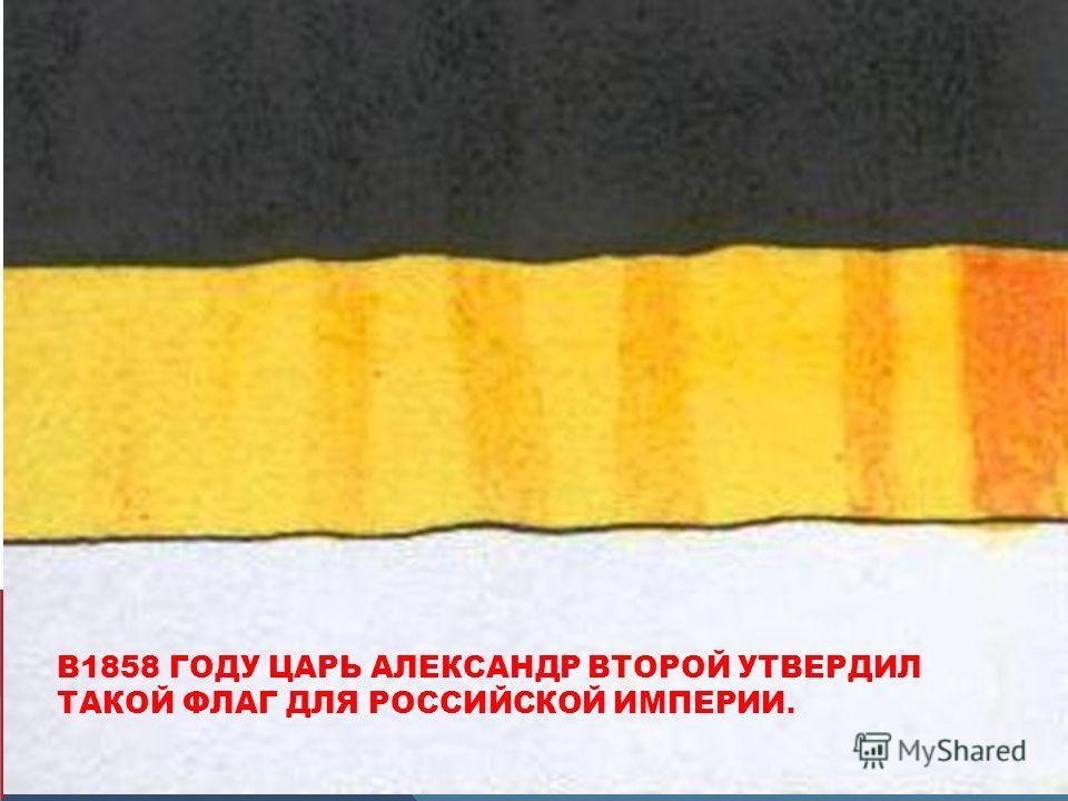 В1858 ГОДУ ЦАРЬ АЛЕКСАНДР ВТОРОЙ УТВЕРДИЛ ТАКОЙ ФЛАГ ДЛЯ РОССИЙСКОЙ ИМПЕРИИ.