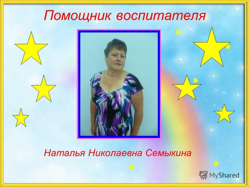 Наши воспитатели Елена Александровна Марина Александровна Соболева Малютина