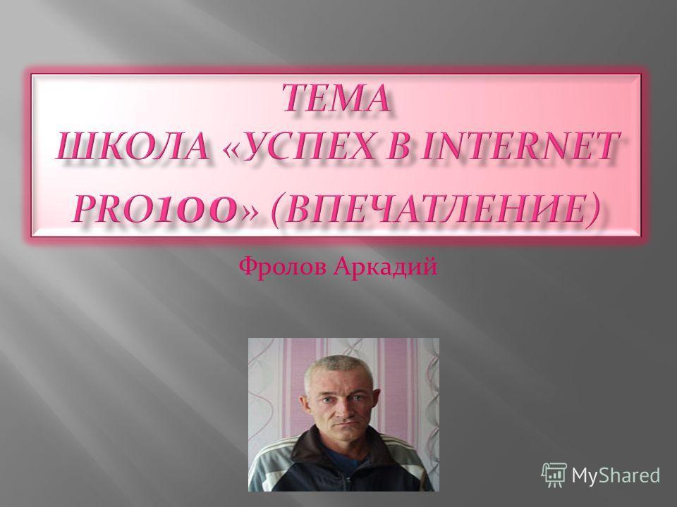 Фролов Аркадий