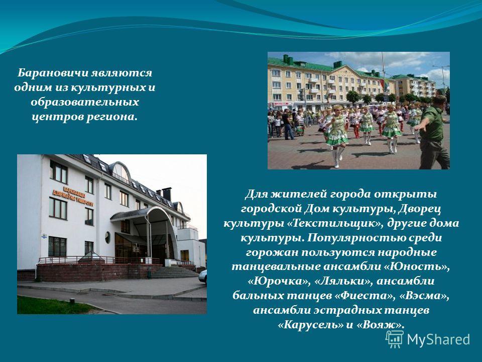 Барановичи крупный железнодорожный узел. В городе расположены два пассажирских железнодорожных вокзала. Есть и музей истории Белорусской железной дороги.