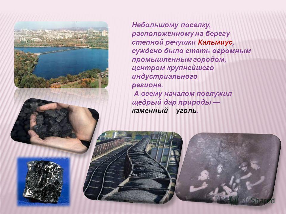 Мой милый город Донецк Светлана Голубова