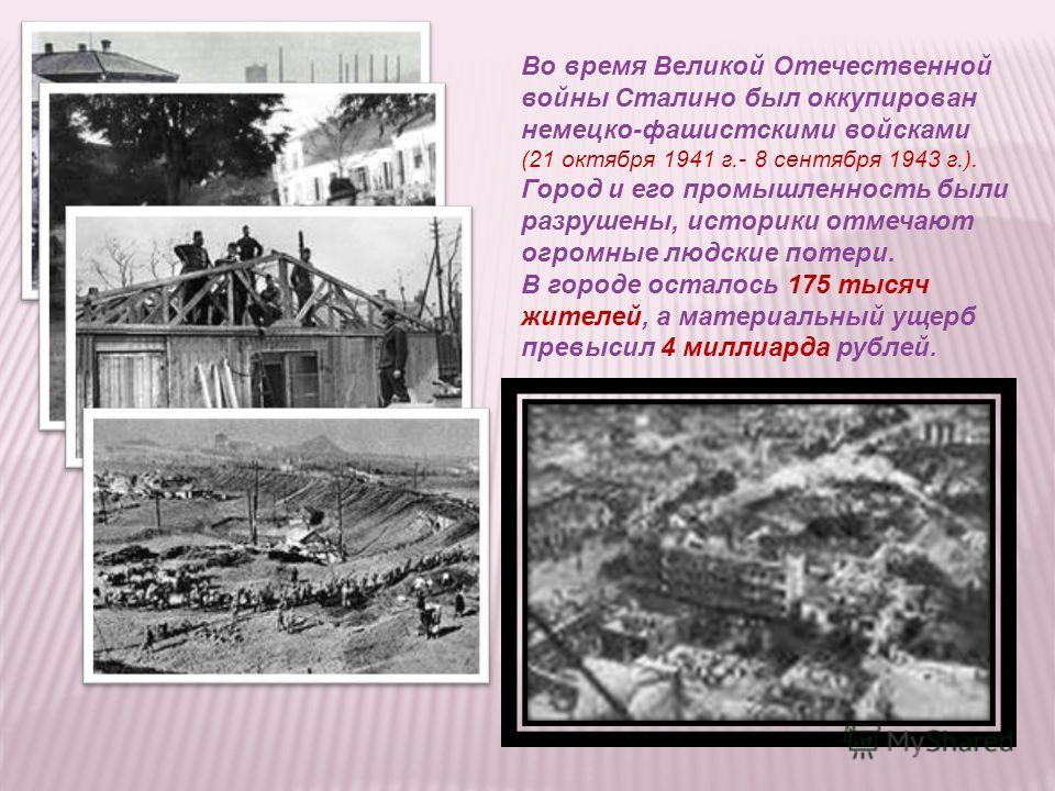 Растущий промышленный поселок носил имя Юза до 1924 года. В мае 1917 года, когда в поселке насчитывалось около 70 тысяч жителей, его перевели в разряд городов. В 1924 году Юзовка была переименована в Сталино. Началось строительство жилого массива «Ст